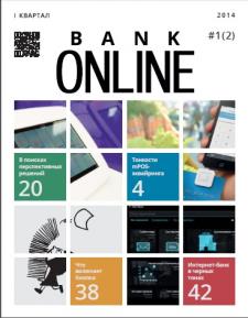 BANK ONLINE #1(2) 2014