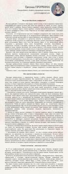 Текст для буклета компании по энергообслуживанию