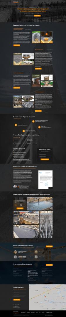 Landing Page по продаже бетона