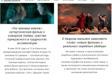 Тексты о кино: На границе миров