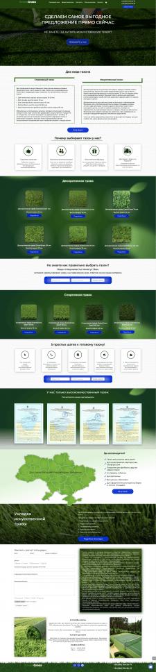 Искусственная трава GreenGrass
