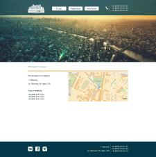 Сайт агентства недвижимости (контакты)