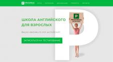 Дизайн сайта школы английского