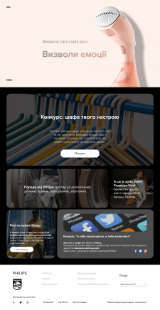 Дизайн сайта Philips