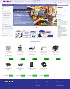 Интернет-магазин Profex