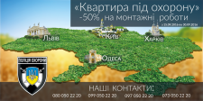 Баннер для ДСО на всю Украину 2