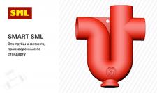 Сайт по продаже товаров бренда SML