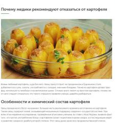 Почему медики рекомендуют отказаться от картофеля