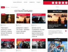 Управление проекта: Фильмы онлайн