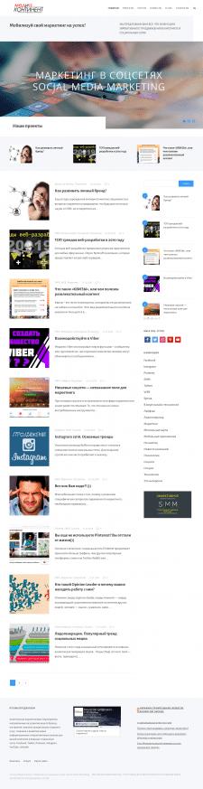 Блог для Медиаконтент
