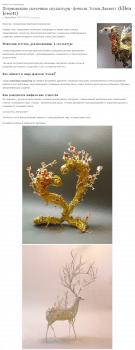 Сказочные скульптуры-фэнтази