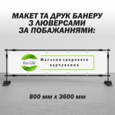 Макет банеру за побажаннями та підготовка на друк