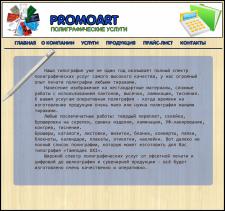 Сайт полиграфических услуг