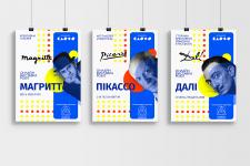 Плакаты для выставки