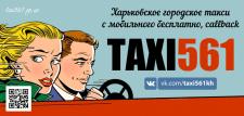 Баннер для  наружной рекламы такси 561
