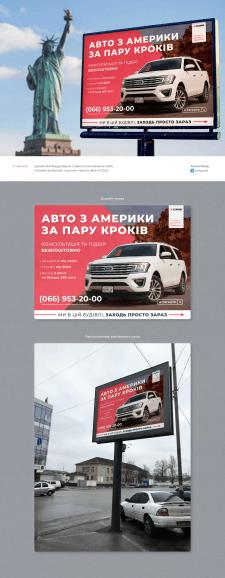 Дизайн билборда A-CARS