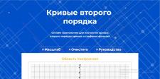 Оригинальное веб-приложение