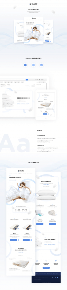 Hilding Anders - Email design