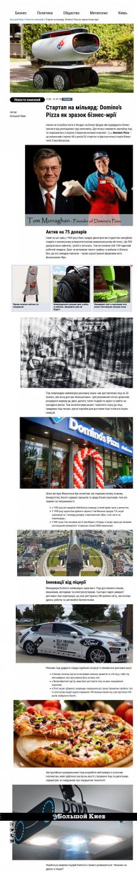 Стартап на мільярд: Domino`s Pizza як приклад