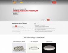 Сайт-каталог светодиодной продукции