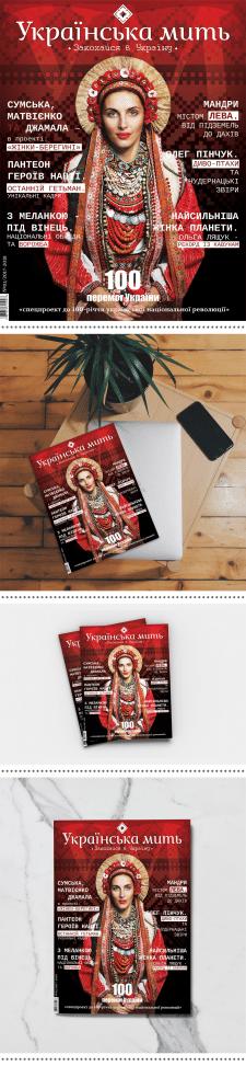 "Обкладенка для журналу ""УКРАЇНСЬКА МИТЬ"". 3"