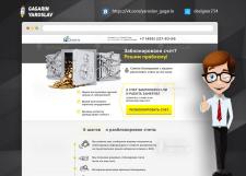 Дизайн+верстка 2 версий сайта