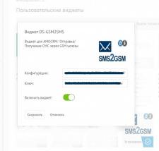 Виджет СМС AmoCRM / GSM