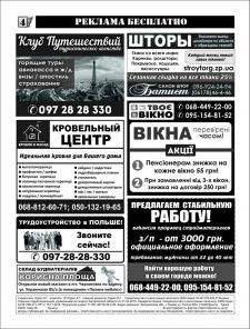 """Выпускали бесплатную рекламную газету """"Бесплатка"""""""