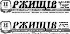 лого газеты