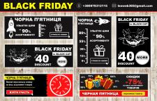 """Банеры на тему """"Черная пятница"""""""