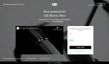 "Дизайн сайта для компании ""DJI Mavic Pro"""