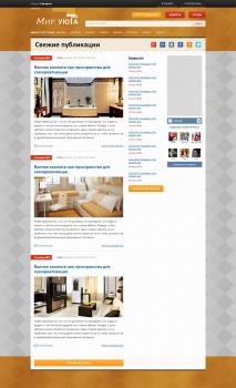 Верстка сайта http://мируюта.com (Май 2014)