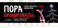 Редизайн сайта по доставке суши