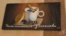 """Картина маслом """"Утро начинается с молитвы"""""""