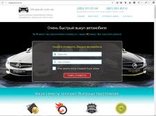 Лендинг - Выкуп автомобилей
