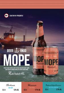 """пиво """"МОРЕ"""""""