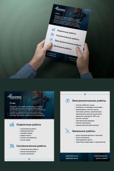 Рекламная листовка А4 для фирмы Юзсервис