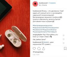 Пост Инстаграм - Наушники