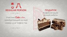 презентация_кофе-трейдер