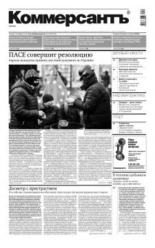 "Газета ""Коммерсант Украина"""