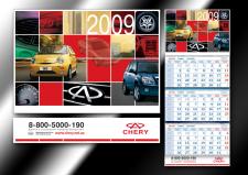 Корпоративный календарь Chery