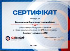 Тестирование Программного Обеспечения - сертификат