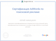 Сертифицированный специалист Гугл адвородс