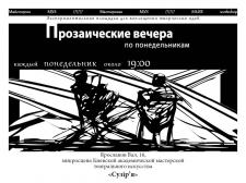 Афиша, Прозаические вечера, театр Сузирья