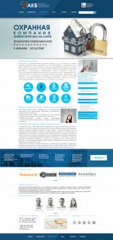 Дизайн сайта охранной фирмы