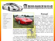 Небольшой сайт-визитка об автомобилях