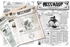 """Газета для часового салона в стиле """"под старину"""""""