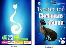 """обложка для каталога хвостатых """"экспонатов""""))))"""