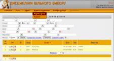 """Веб-сервис для ВУЗа """"Дисциплины свободного выбора"""""""