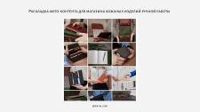 Раскладка контента для магазина кожаных изделий